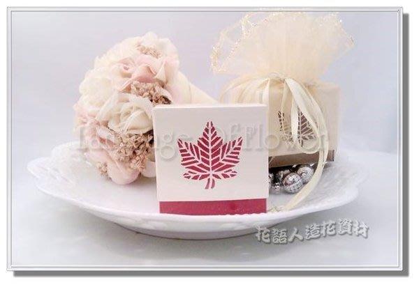 ◎花語人造花資材◎* 楓葉喜糖盒*2色~禮品包裝盒~婚禮小物~喜糖盒