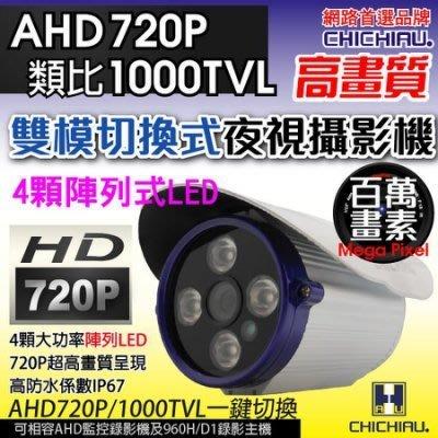 弘瀚台中【CHICHIAU】AHD 720P 4陣列燈1000TVL紅外線夜視監視器攝影機