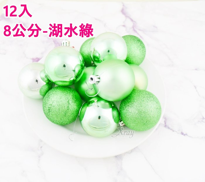 X射線【X001604】8cm鍍金球12入-湖水綠,聖誕節/聖誕佈置/聖誕鍍金球/聖誕球/吊飾/會場佈置/DIY/材料包