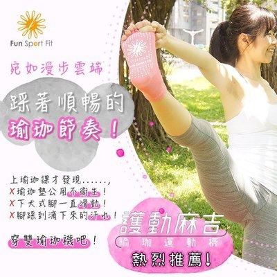 100%台灣製造-護動麻吉瑜珈運動襪(透氣款)-1入(止滑襪/五指襪/瑜珈襪/瑜伽襪) Fun Sport fit