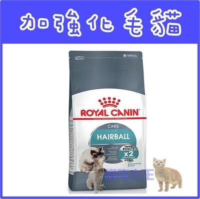 **貓狗大王**法國皇家 IH34《室內貓加強化毛專用》 4kg