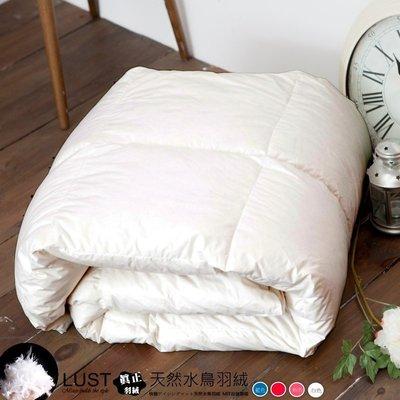 【LUST】 日系-天然羽絲絨被 胎音少70%、輕盈保暖、十天滿意鑑賞 -(羽被絨原料)、4.5X6.5尺1.8KG 南投縣