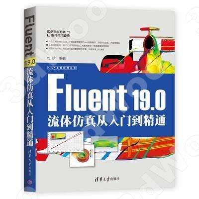 9787302525752 【3dWoo大學簡體清華大學】Fluent 19.0流體仿真從入門到精通
