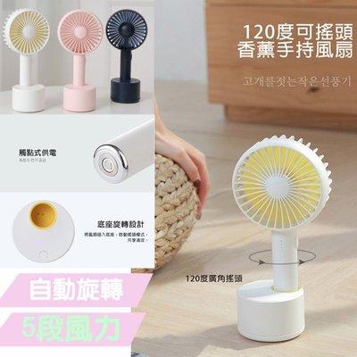 【爆冰風扇】自動旋轉五段式手持風扇USB底座台式風扇/戶外便捷旋轉/usb風扇