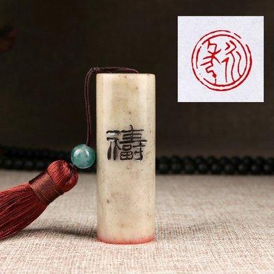 【永年】成品閒章手工篆刻印章定制作書法書畫收藏引首押尾D1439