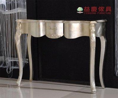 【大熊傢俱】曲美 CY0325 新古典 玄關櫃 玄關桌 另可當 書桌 化妝台