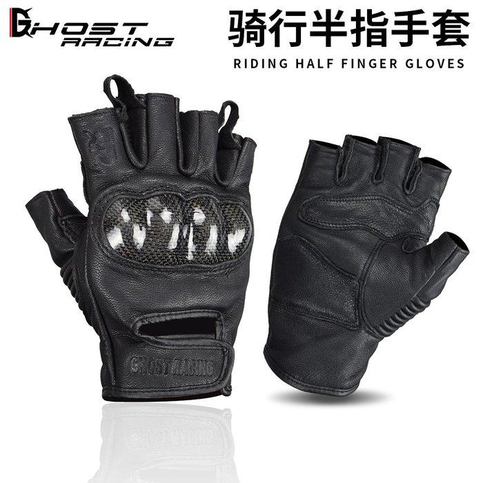 【購物百分百】GHOST RACING摩托車碳纖手套 復古賽車騎行越野防摔透氣機車半指手套