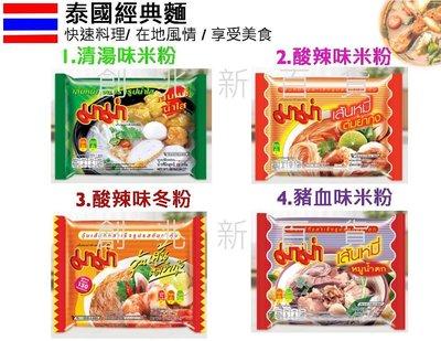 泰國泡麵 MAMA泡麵   MAMA 酸辣湯米粉/粿條/冬粉/清湯味米粉 創兆新百貨