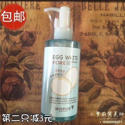 跟Selia日本購韓國skin food思親膚白雞蛋卸妝油200ml臉部溫和不刺激深度清潔