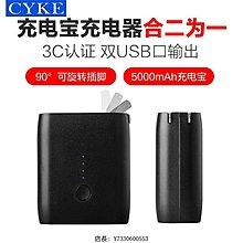 CYKE 新款多功能二合一插頭便攜式移動電源3C認證雙usb手機充電器