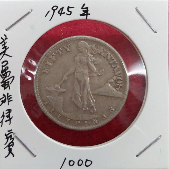 1945年美屬菲律賓銀幣