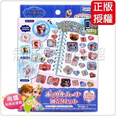 冰雪奇緣 立體貼紙(補充包)**#DS83407 雪寶 艾莎 安娜 正版授權 侖媽玩具批發館