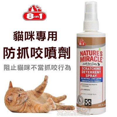 *COCO*美國8in1自然奇蹟-貓用防抓咬噴劑8oz訓練貓咪防止傢俱咬壞/阻止不當行為/忌避劑/嫌忌劑/避嫌劑