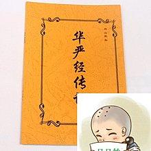 佛經典 華嚴經傳記 唐 法藏 集 佛教典籍 佛經撰述 佛學 佛門