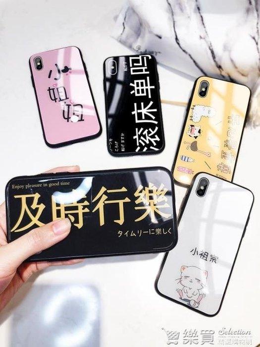 「免運」蘋果X手機殼iPhone XS MAX鋼化iPhoneX玻璃8女iPhoneXR情侶7plus套6s 『菲菲時尚館』