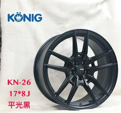和田☆ 全新 KONIG (KN26) 17吋5孔120 BMW E36/E46/E90/F20/F30 消光黑鋁圈