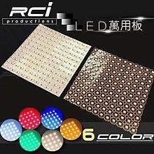 RC HID LED專賣 LED 萬用板 裝置藝術 DIY LED照明 追星看板 櫥櫃燈 模型照明 工藝照明 B