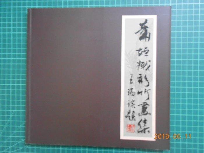 親簽本《 蕭姮娥彩竹畫集 》蕭姮娥 民2005年初版 【CS超聖文化2讚]