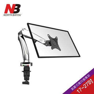 """NB-F100 桌上型氣壓式液晶螢幕架 適合在家庭和商務等各種場所使用 空間節約簡單易安裝 適用17""""~27""""吋顯示器"""