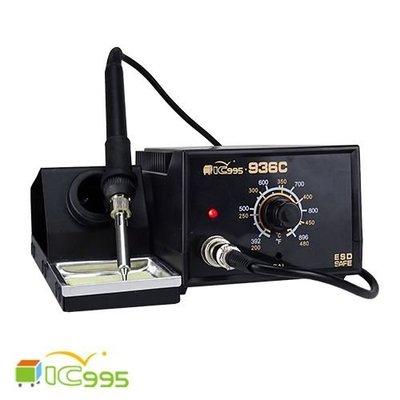 (ic995) ic995 936C 電烙鐵 拆焊台 旋鈕式 控溫 防靜電 電焊台 直插式 恆溫 電子焊接 #1796