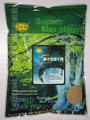 【虫話森林】大肥豬-微粒質發酵櫟木屑5.5L(適用各種鍬形蟲幼食用,可當成蟲產卵床)