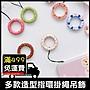 手機掛繩 矽膠材質 甜甜圈 迷彩 紅色 花圈 ...