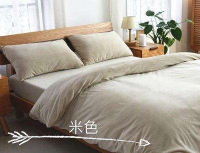 [ ohya梨花] =私房推薦好物=♡♡無印良品風格♡♡絕對舒眠超細緻單色四件套全棉加厚磨毛雙人床包被套枕頭套四件組♡♡