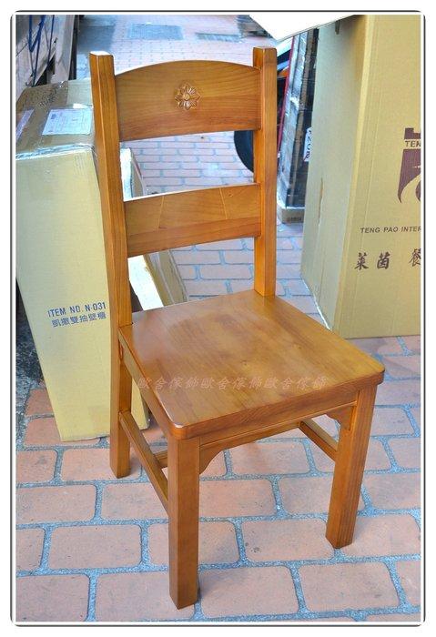 實木靠背餐椅 木色電腦椅化妝椅書桌椅休閒椅辦公椅 古典風可配成公婆椅一桌2椅另有雙色款書桌化妝檯書櫃碗盤櫃【歐舍家飾】】
