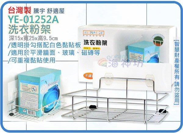 海神坊=台灣製 TENG YU YE-01252A 洗衣粉架 沐浴架 流理台收納架 免施工 不鏽鋼 附PET膜 6入免運