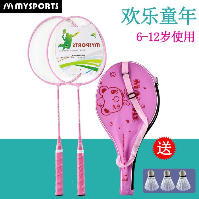 滿三件就打折-禧禧雜貨店 MYSPORTS 99兒童羽毛球拍3-12歲 小學生雙拍幼兒園初學訓練球拍