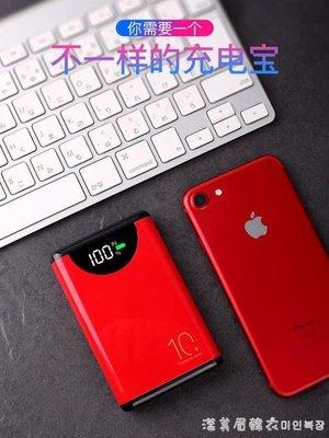 迷你充電寶20000M毫安超大容量超薄便攜行動電源蘋果華為VIVO小米手機小巧可愛