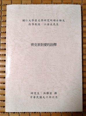 不二書店 齊克果對愛的詮釋 輔仁大學歷史學研究所碩士論文 洪靜宜 簽送本  民84年