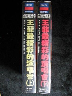 王菲 - 1996 香港紅勘最精彩演唱會 Live in Concert - 錄影帶上下集 - 1501元起標