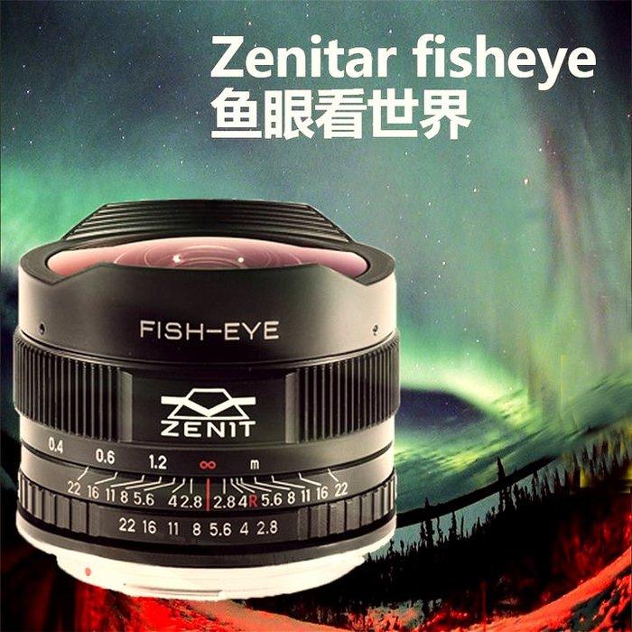 【悠悠山河】最新版本白盒裝二代蘇聯魚眼 ZENITAR 16mm f2.8 MC 全新頂級鏡 原生Nikon口 直追蔡司