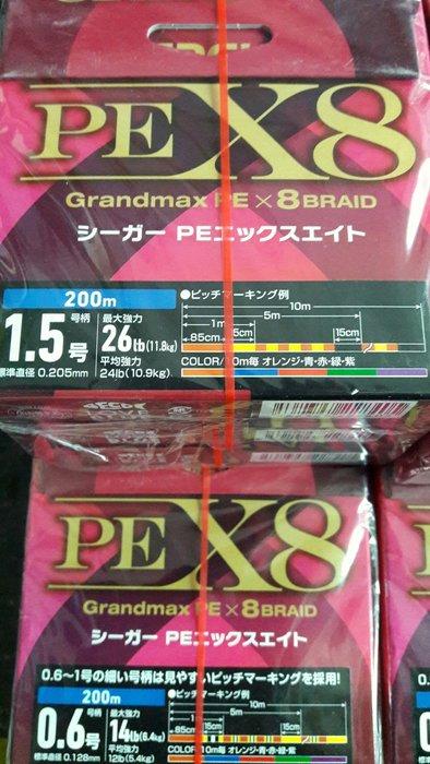 【欣の店】SEAGUAR X8 五色 PE線 #0.6 高強力八本編 路亞 海釣專用 200m