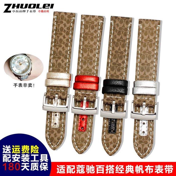印花表帶 代蔻馳COACH 經典帆布女士手表15 17mm竹節紋真皮底表帶錶帶 手錶帶 台北百貨