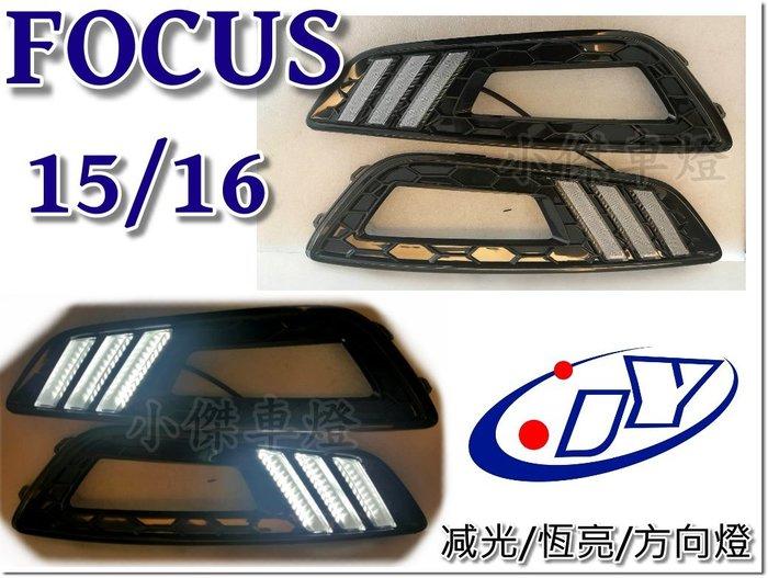 小傑車燈精品-新品 FOCUS 2015 2016 MK 3.5  專用光柱 日行燈 晝行燈 三功能 減光 +方向燈