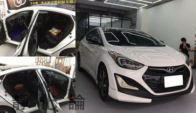 ☆久豆麻鉄☆ Hyundai Elantra 可用 (四門氣密) 全車隔音套組 汽車隔音條 靜化論 芮卡國際 公司貨
