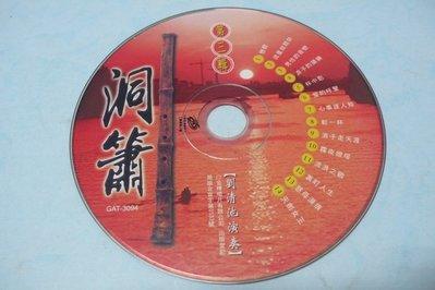 紫色小館78-------劉清池演奏-洞蕭(第三輯)