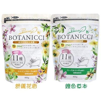 【JPGO】日本製 BOTANICCI 草本成分 滋潤保濕香氛.入浴劑 泡澡泡湯 400g~綠色草本774舒緩花香781