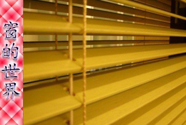 【窗的世界】20年專業窗簾製作達人  專業橫式鋁百葉窗簾_原木百葉窗簾安裝服務
