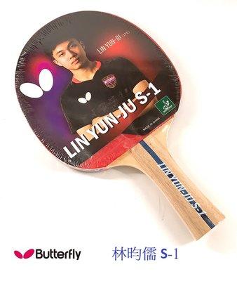 BUTTERFLY林昀儒系列-全能型貼皮負手板桌拍( 林昀儒S-1)*仟翔體育*