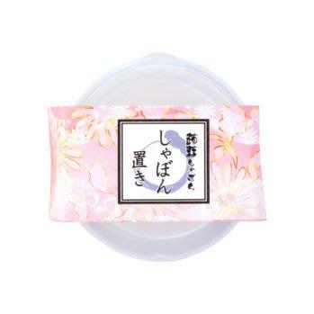 日本 蒟蒻しゃぼん 蒟蒻肥皂盒 しゃぼん置き【Mr.QQ】