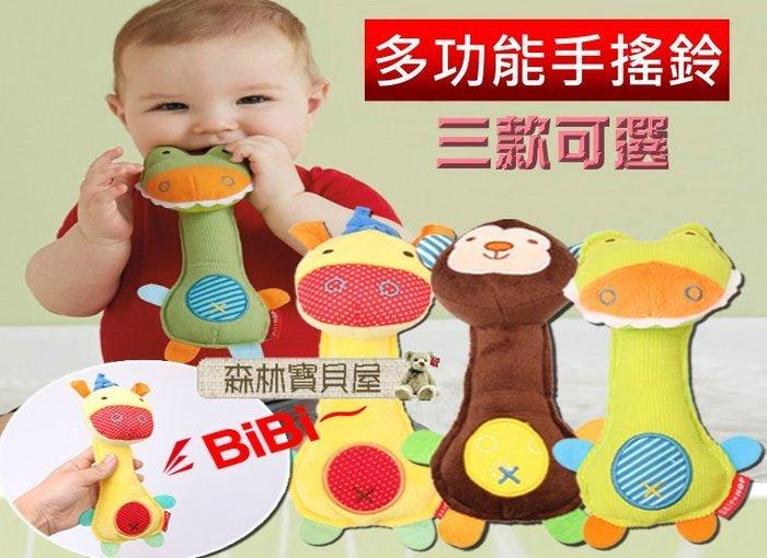 森林寶貝屋~嬰幼兒可愛動物手搖鈴~寶寶安撫搖鈴布偶~新生兒益智玩具~安撫玩具~3款發售