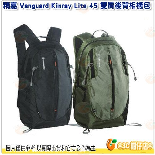 @3C 柑仔店@ 現貨 綠 Vanguard 精嘉 Kinray Lite 45 公司貨 雙肩後背相機包 側取 可拆內袋