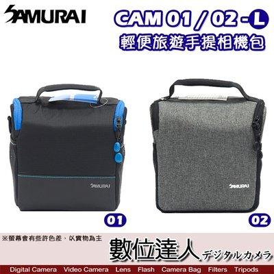 【數位達人】SAMURAI 新武士 S-CAM 01L 02L 輕便旅遊手提相機包 / CAM02-L CAM01-L