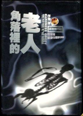 【語宸書店K327/小說】《角落裡的老人》ISBN:957322822X│遠流│Baroness Orczy