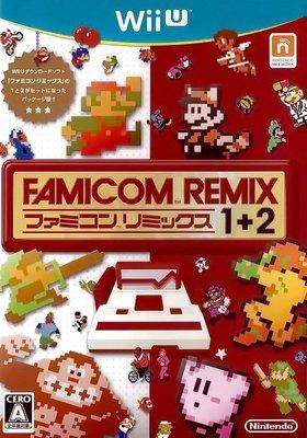 【二手遊戲】WIIU WII U 經典紅白機懷舊遊戲 FAMICOM REMIX 1 + 2 日文版【台中恐龍電玩】