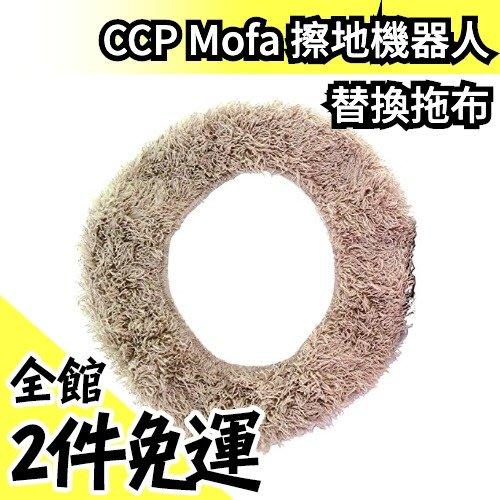 空運 【Mofa 專用替換拖布】日本 CCP 輕量級全自動 拖地機器人 擦地機器人 【水貨碼頭】