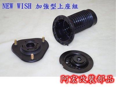 阿宏改裝部品 E.SPRING TOYOTA NEW WISH 09-16 防異音型 避震器 強化上座 單顆